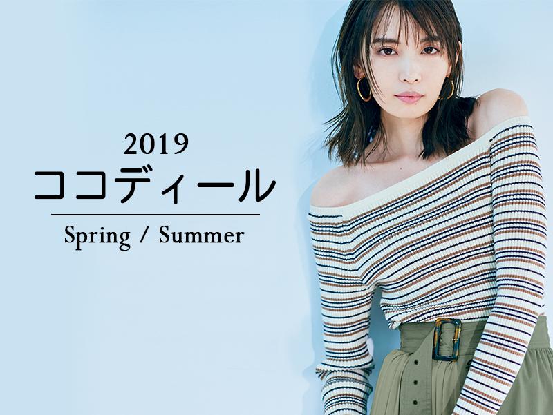 2019 SS 最新形象!