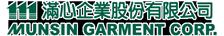 最新消息 | 滿心企業股份有限公司 | MUNSIN GARMENT CORP.