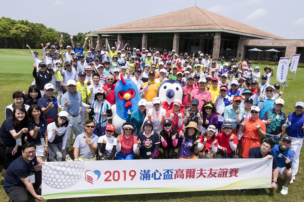 2019滿心盃高爾夫友誼賽